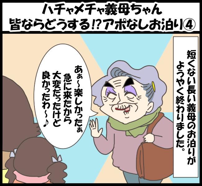 すくパラ8-1