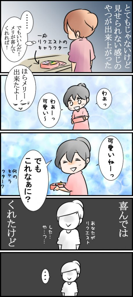 お弁当-3