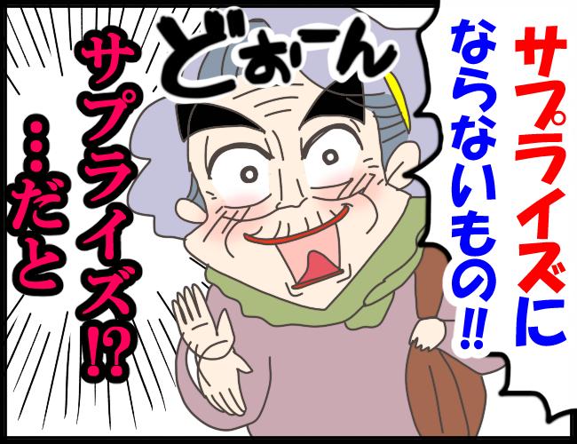 すくパラ8-3