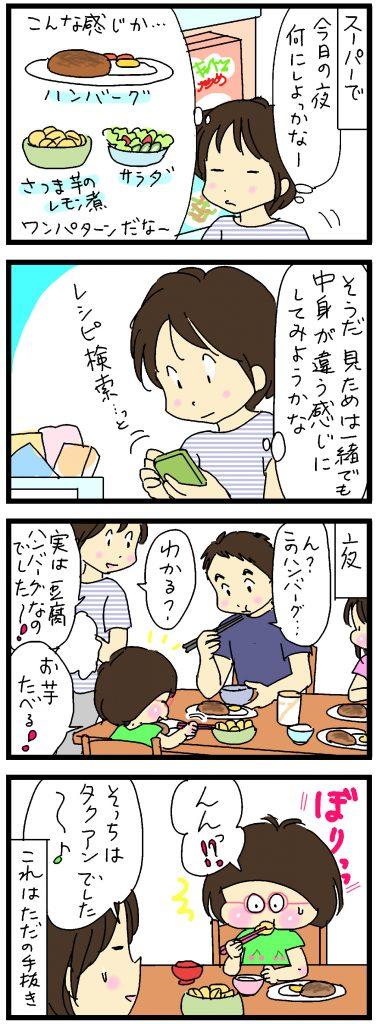 すくパラ倶楽部20完成