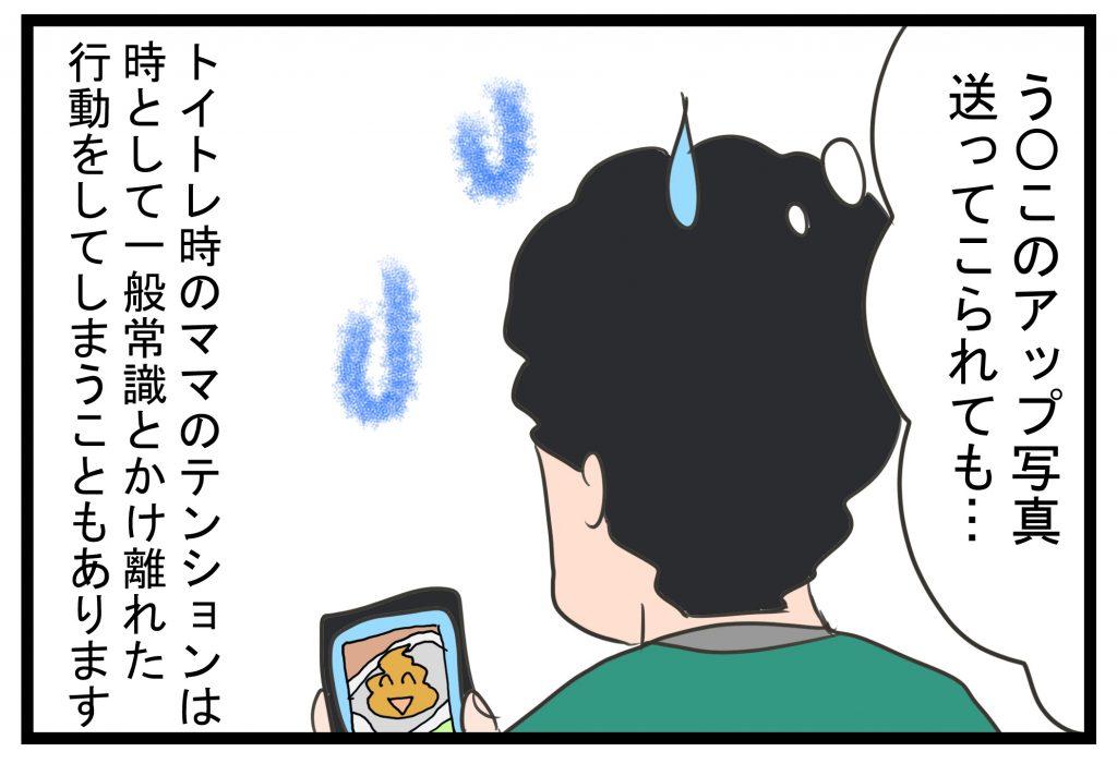 すくパラ漫画原稿3-4