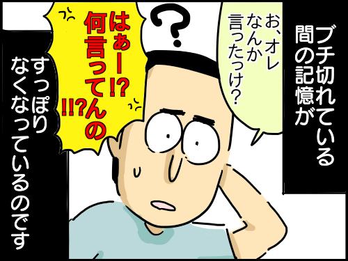 弱メンタル46