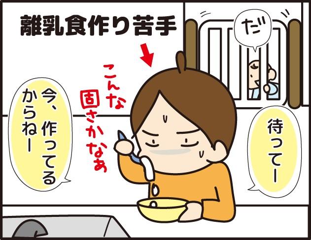 006離乳食1