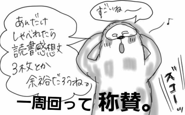 Sketch181143849