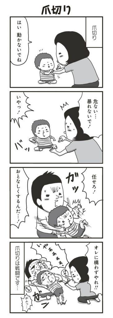 爪切りを嫌がる子供
