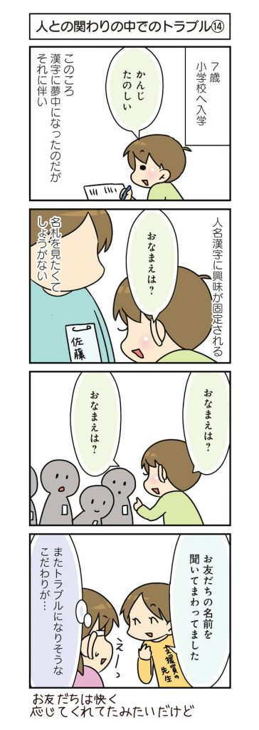 漢字に夢中になった自閉症の息子