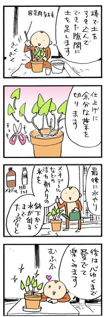 hanafuku2_3