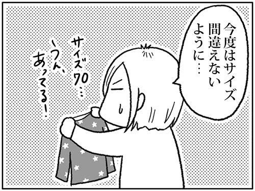 katakrico_8_3