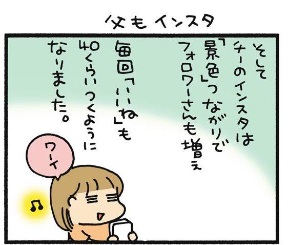 父のインスタ【うちはおっぺけ~3姉妹といっしょ】松本ぷりっつ ...
