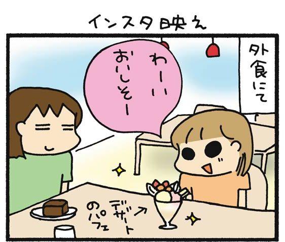 インスタ映え【うちはおっぺけ~3姉妹といっしょ】松本ぷりっつ