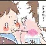 uchinoko03_02