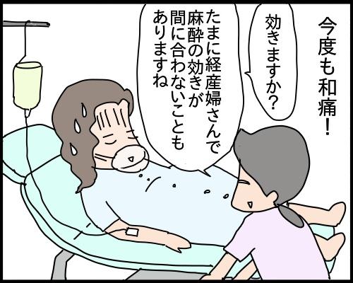 経産婦の和痛分娩