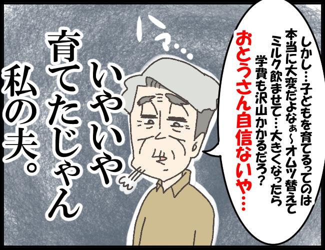 義父2-4