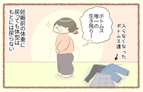 すくパラしくじり育児第1話漫画5(中庭ミント)