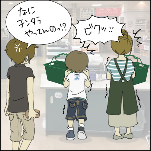 すくパラ「外でもめんどくさい夫」 (1)