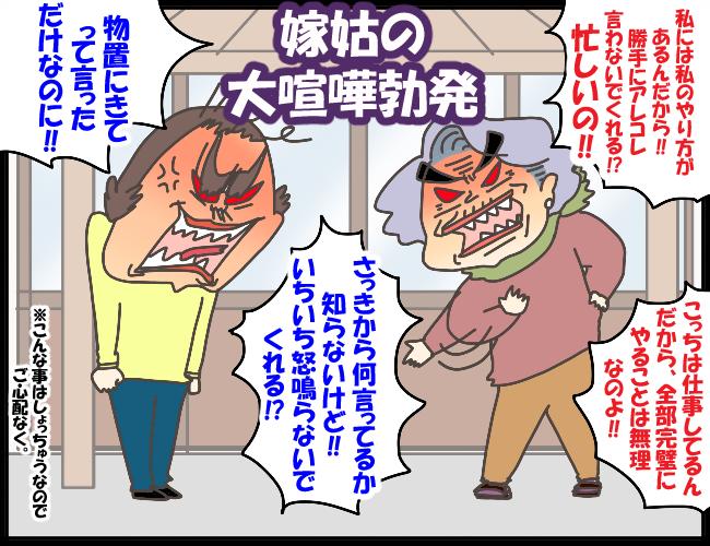 嫁姑大喧嘩の原因はまさかの義父?!【義父の衝撃的純天然エピソード③】