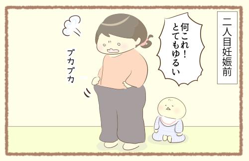 すくパラしくじり育児第1話漫画2(中庭ミント)
