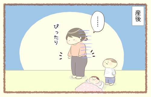すくパラしくじり育児第1話漫画3(中庭ミント)