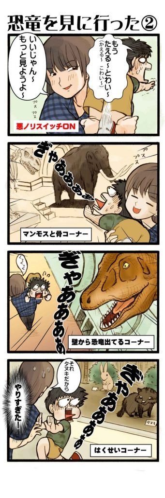 動く恐竜が怖くて家に帰りたいという息子に悪ノリした母