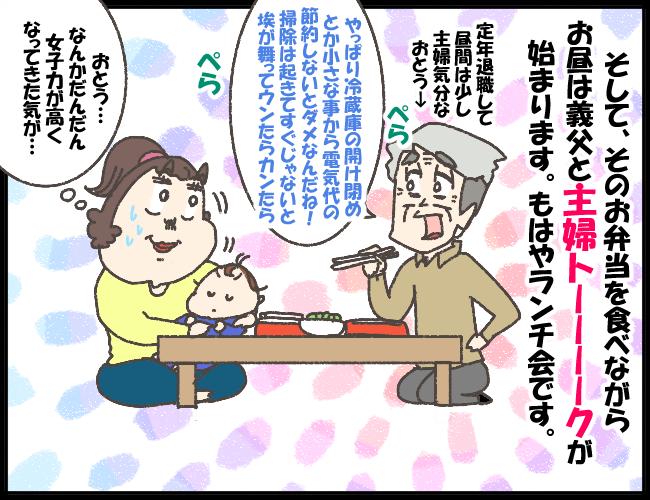 義父2-3
