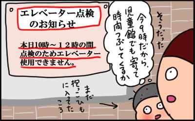 すくぱら用 エレベーター①