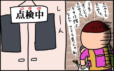 すくぱら用エレベーター④