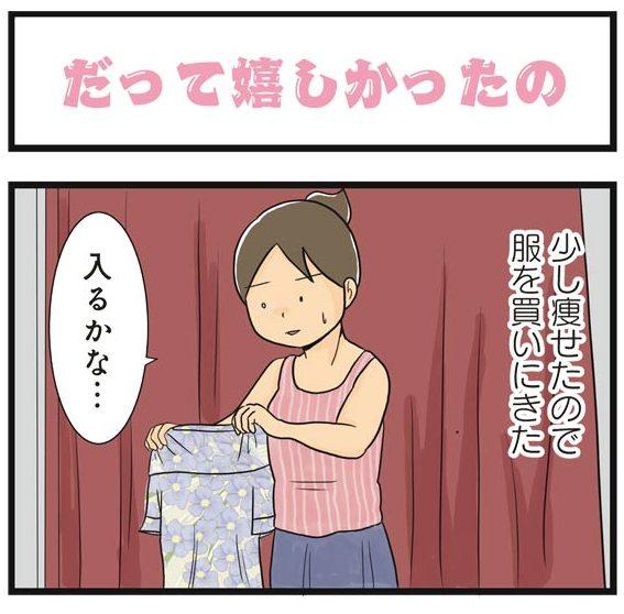 「糖質オフダイエット」効果!服が着られた!【ちょいぽちゃな私が-10キロ目指してがんばってみた。】