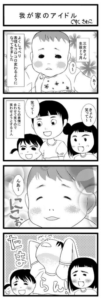 1709②投稿
