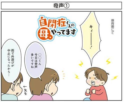 【自閉症】パニック時の3歳息子の奇声に悩む母 by moro