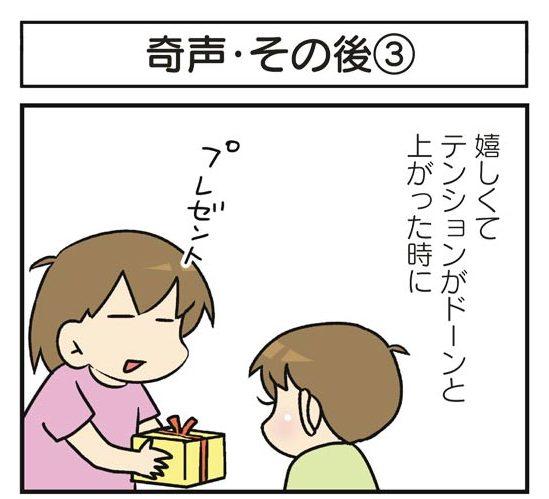【自閉症】嬉しくても奇声が出てしまう息子に悩む母 by moro