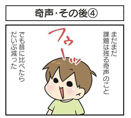 【自閉症】現在進行形で療育中の奇声のこと by moro