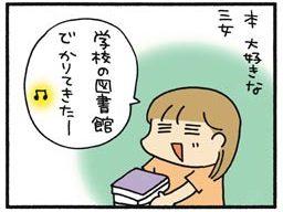 うちはおっぺけ~3姉妹といっしょ】 by 松本ぷりっつ | すくパラ ...