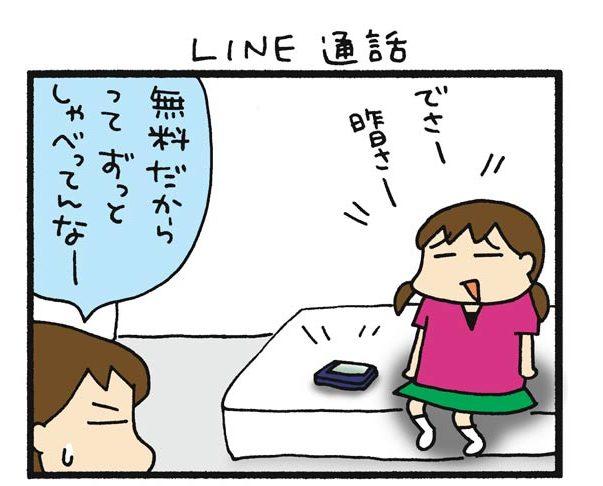 LINE通話【うちはおっぺけ~3姉妹といっしょ】松本ぷりっつ | すく ...