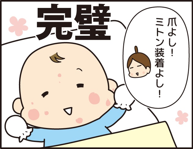 顔にできた 乳児湿疹を痒がり顔を掻く赤ちゃん。掻きむしり防止で爪を切り、ミトンをつけた