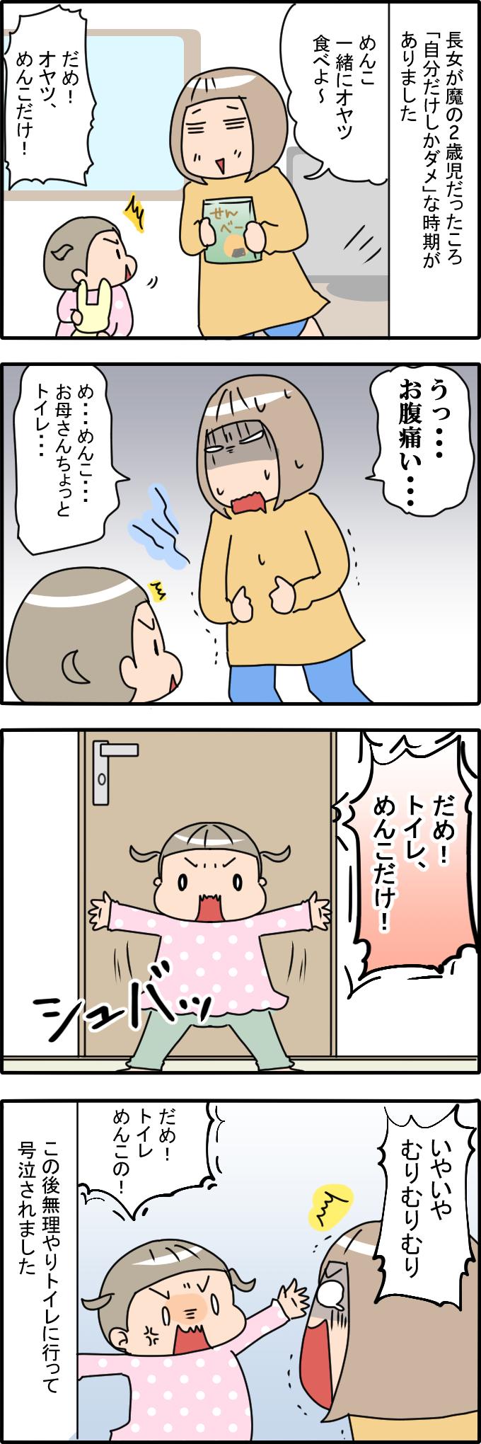 イヤイヤ期、魔の2歳児の娘がトイレの前に立ちはだかる