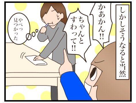 母が座らずに歯を磨いているのを見つけると娘から注意される