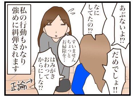娘から正論で注意される母
