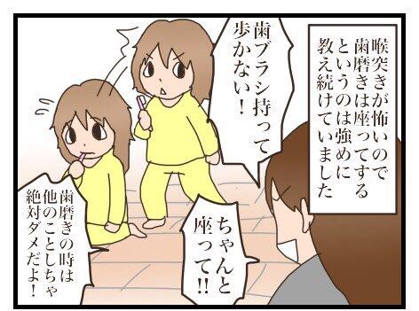 歯磨き中歩き回るのは絶対禁止!言い聞かせた結果、娘から紛糾される母 by ぴなぱ