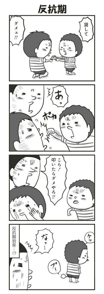 双子の兄弟喧嘩