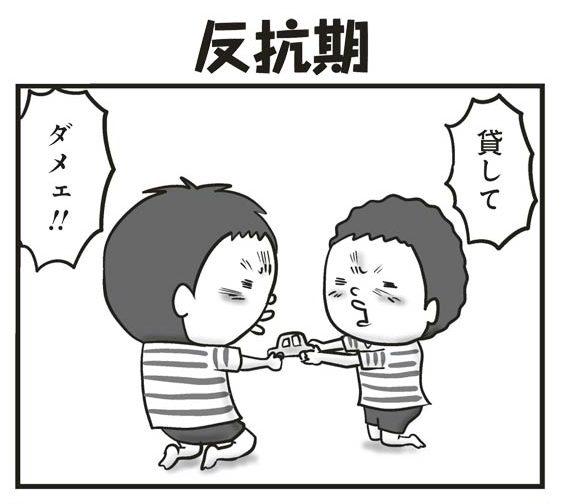 双子の兄弟喧嘩!早くも反抗期到来?!【暴双育児】 by ミハイロ