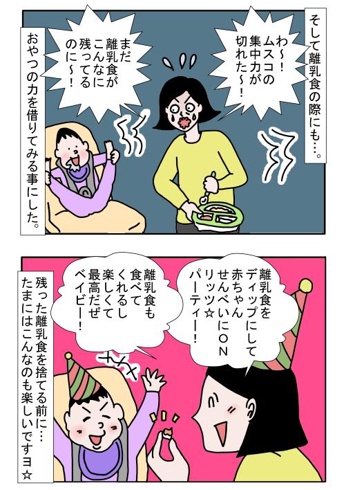 離乳食を食べない時、赤ちゃんせいべいに離乳食をのせてリッツパーティー!