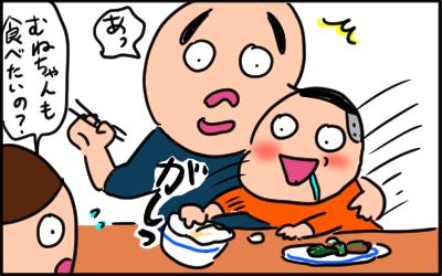 大人の食べているものに興味を示すようなしぐさを見せる7ケ月の子供