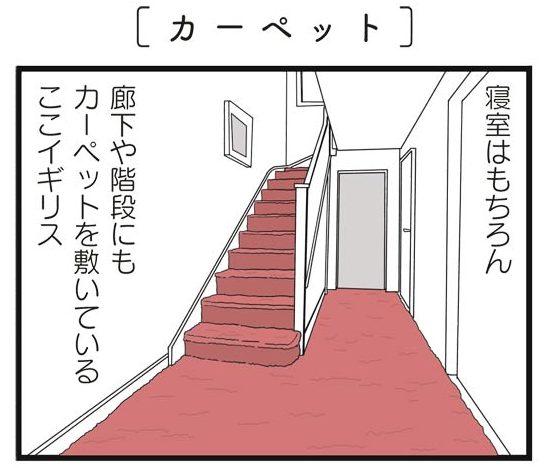 カーペット【ホリースコットランド絵日記】 by ホリー