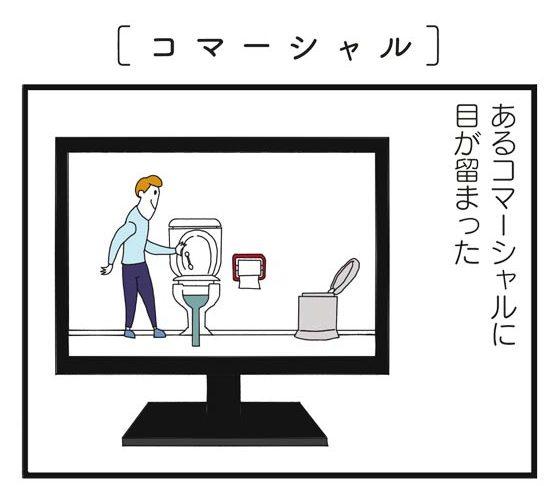 コマーシャル【ホリースコットランド絵日記】 by ホリー