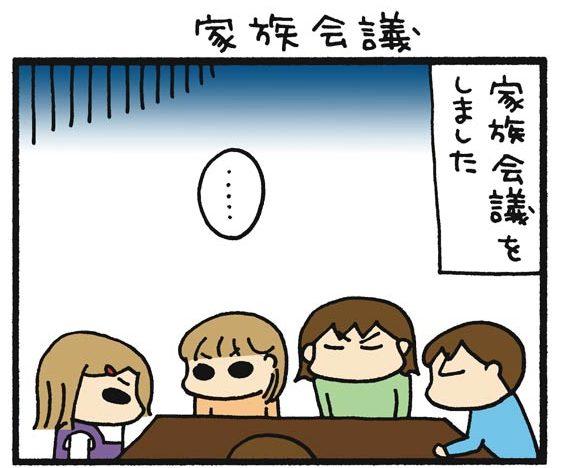 家族会議【うちはおっぺけ~3姉妹といっしょ】 by 松本ぷりっつ ...