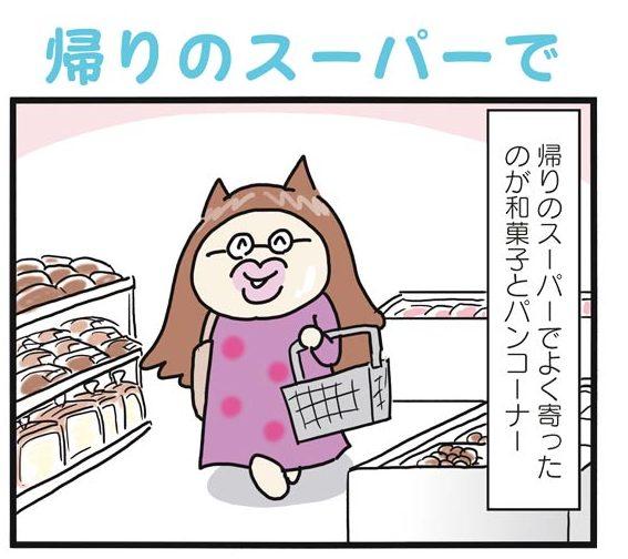 帰りのスーパーで【ステップファミリー】 by ネコおやじ