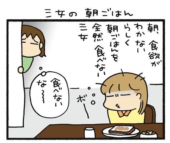 娘が朝ご飯を食べた時の母の感情【うちはおっぺけ~3姉妹といっしょ79 ...
