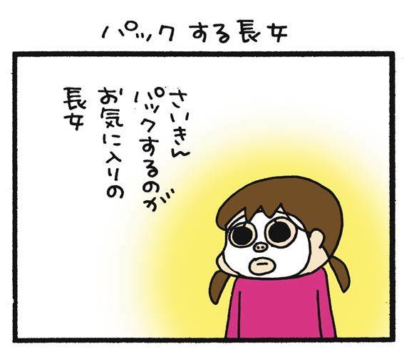 娘の顔にひく父【うちはおっぺけ~3姉妹といっしょ79話-8】 by 松本 ...