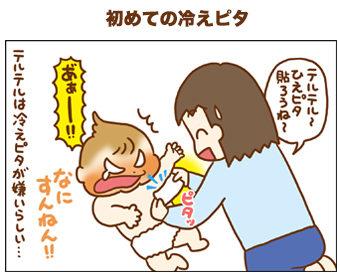 冷え 場所 赤ちゃん ピタ 貼る