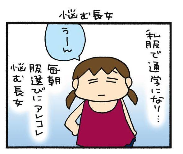 長女の悩み①【うちはおっぺけ~3姉妹といっしょ81話-4】 by 松本 ...